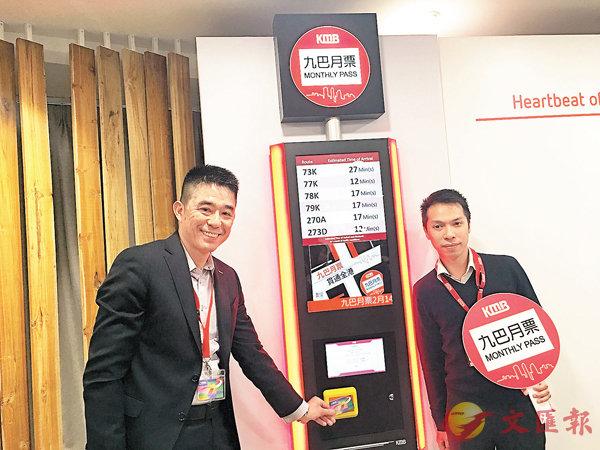 ■彭樹雄(左)及梁領彥示範如何購買及使用九巴月票。 香港文匯報 記者 馮健文  攝