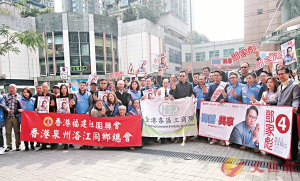 ■全港各區工商聯與多個團體齊撐鄧家彪出戰立法會補選。 香港文匯報記者彭子文  攝