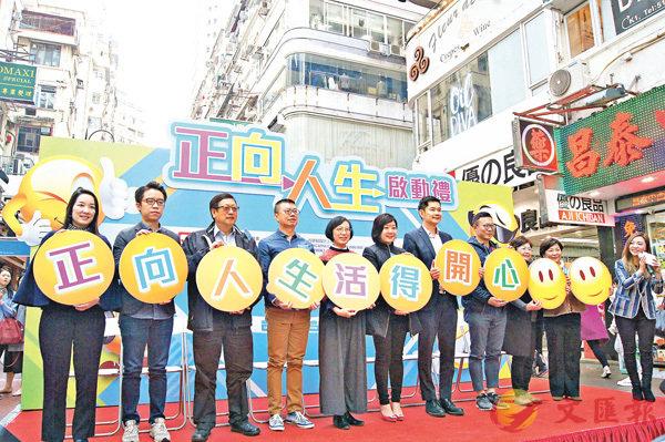 ■一眾嘉賓為「正向人生」活動主持啟動儀式。 香港文匯報記者繆健詩  攝