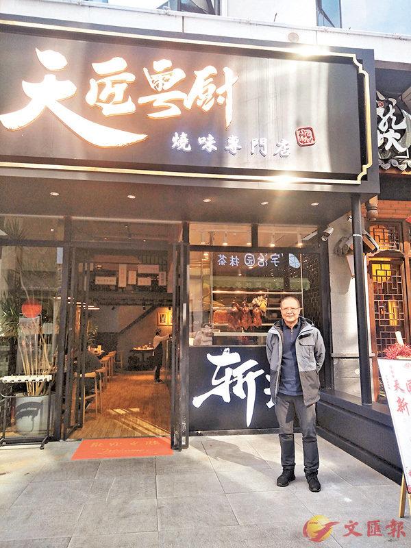 ■鄭濟鈿覺得,堅持本心最重要,目前只關注把一個店好好經營下去。 香港文匯報記者蘇榕蓉 攝