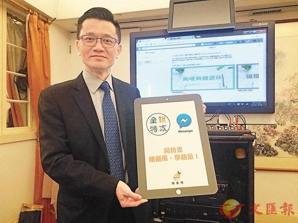 ■鄭恩賜期望「Messenger Bot」可令大眾更認識強積金相關事宜。香港文匯報記者聶曉輝  攝