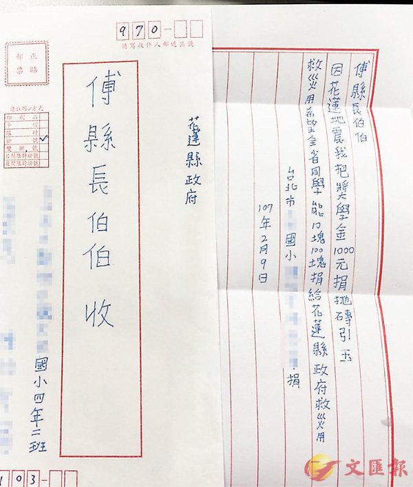 ■台北市某小學四年級的2位學童,有感於災民的苦痛,把1,000元新台幣獎學金捐給花蓮縣政府。 網上圖片