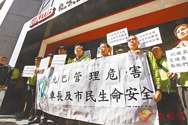 ■九巴僱員工會抗議。香港文匯報記者劉國權  攝