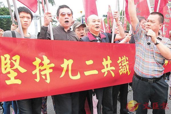 ■調查發現,仍有47.5%的台灣民眾贊成「九二共識」是兩岸關係的基礎。 資料圖片