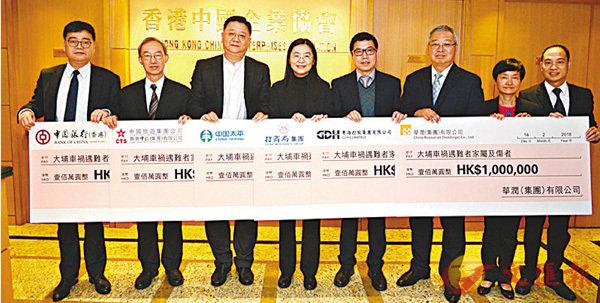 ■香港中資企業向大埔公路嚴重交通事故死傷者捐款。 中聯辦網站圖片