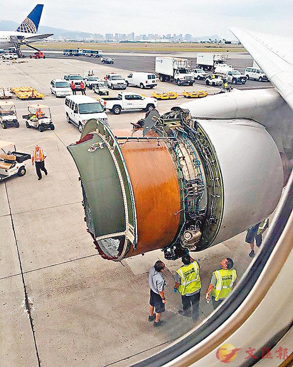 ■引擎失去整流罩,露出內部機件。 網上圖片