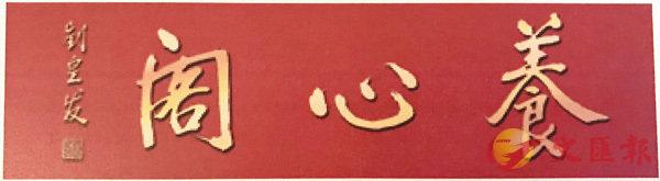 ■劉皇發親自揮筆「養心閣」墨寶贈予作者。 作者提供