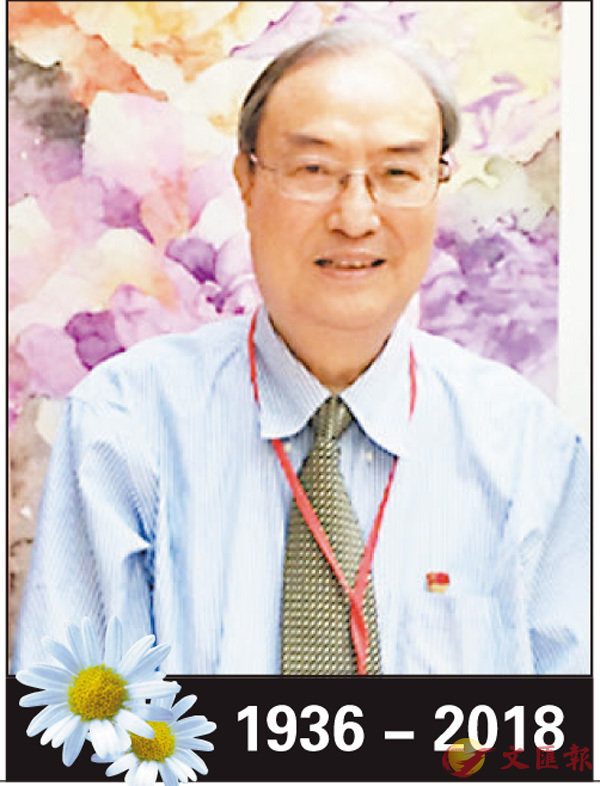 前新華社香港分社副社長張浚生逝世 (圖)