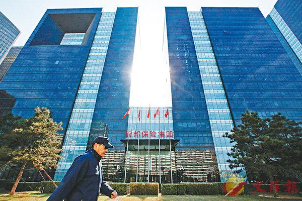■ 中國保監會昨日對安邦保險集團股份有限公司實施接管,期限為一年。 路透社