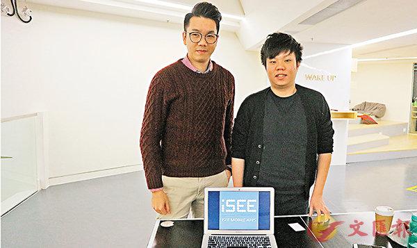 ■譚皓元(右)與朋友一同創立「iSEE MOBILE」幫助視障人士使用互聯網,並邀請陳柏亨(左)等視障人士任顧問。香港文匯報記者顏晉傑  攝