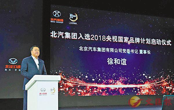■北汽集團董事長徐和誼宣佈北汽啟動全面新能源化戰略。