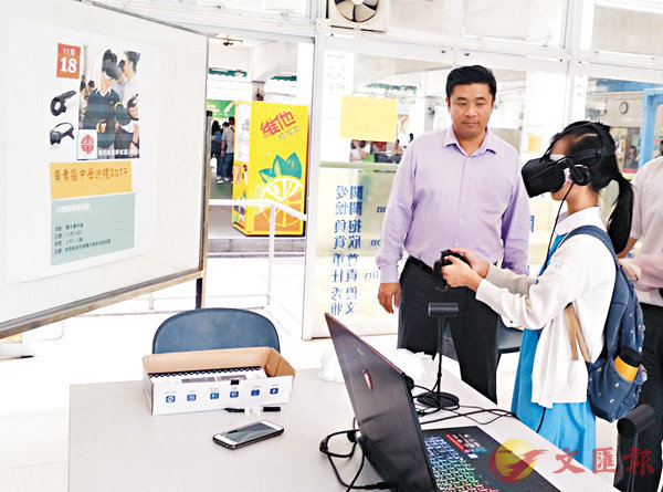 ■同學在校內試玩VR遊戲。 港燈供圖
