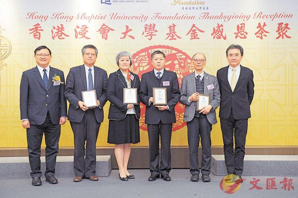 ■黃英豪(左一)和錢大康(右一)頒發證書予多位浸大基金榮譽副主席,感謝他們對大學的支持。 浸大圖片