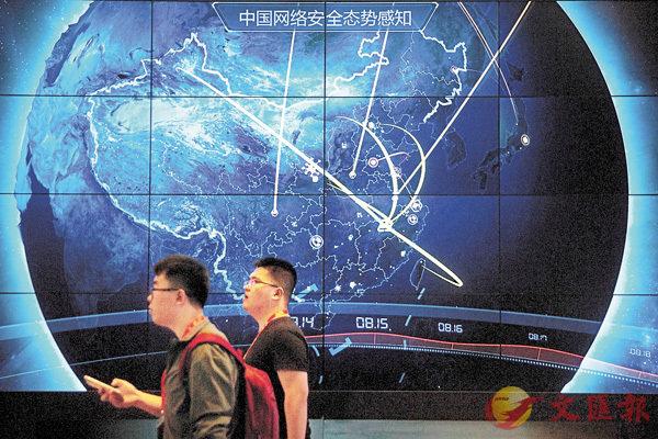 ■情報交流平台促進全球性科網保安專家合作。圖為中國互聯網安全大會。 資料圖片