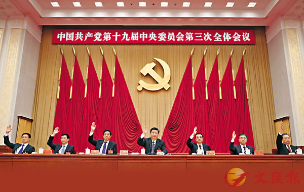 ■中國共產黨第十九屆中央委員會第三次全體會議,於2018年2月26日至28日在北京舉行。 新華社
