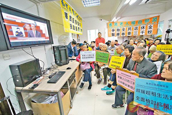 ■社區組織協會昨日聯同一批基層人士觀看財政預算案新聞。 香港文匯報記者彭子文  攝