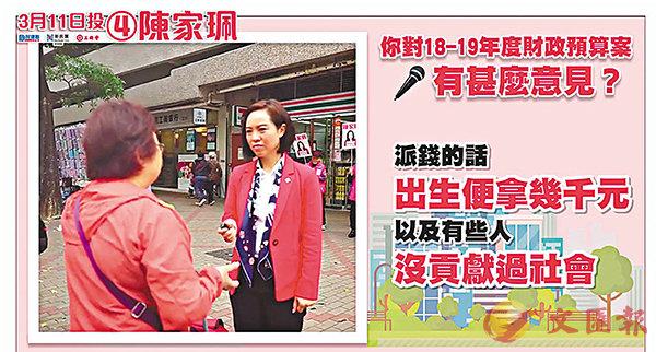 ■陳家珮籲發放3,000元現金津貼給合條件人士。 網上截圖