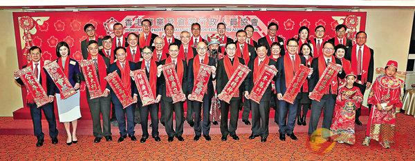 ■香港專業及資深行政人員協會「戊戌年新春團拜慶元宵」酒會,賓主合影。