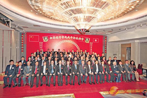 ■新界總商會戊戌年新春酒會,賓主合影。 香港文匯報記者曾慶威  攝