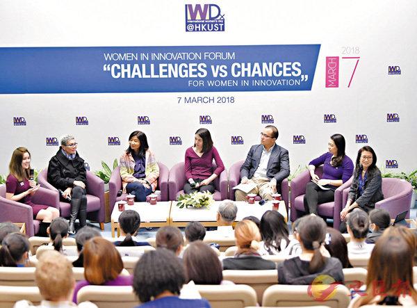 ■科大昨舉行「挑戰與機會-女性·創新論壇」,邀請各界人士共同討論有關女性的議題。科大供圖