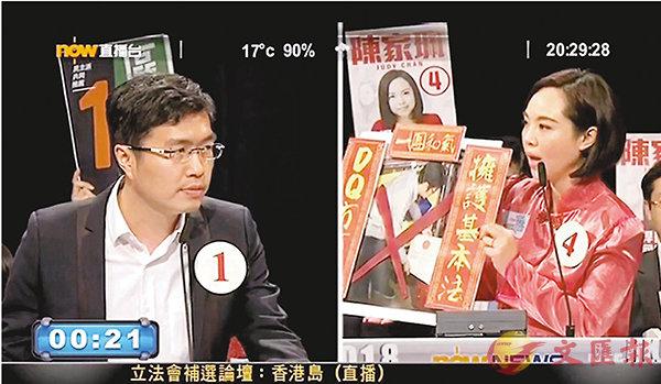 ■陳家珮出示區諾軒於2016年11月2日抗議人大釋法示威集會中焚燒基本法的照片。資料圖片
