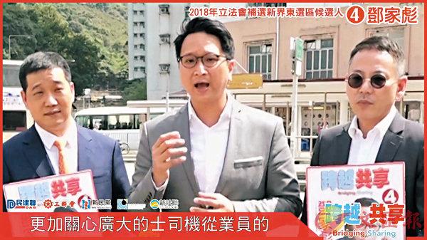 ■黃一峰、李為民為4號候選人鄧家彪拉票。