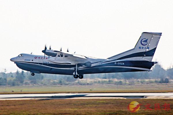 ■AG600今年下半年在湖北省荊門市進行水上首飛。 資料圖片