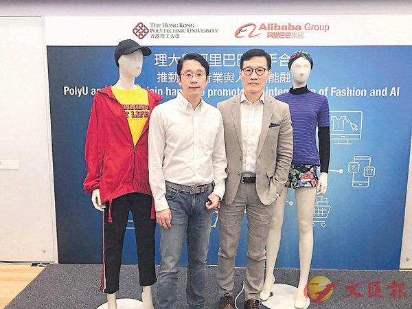 ■理大昨日宣佈,與阿里巴巴旗下「圖像和美」技術團隊合作研發全球首個「FashionAI數據集」。賈夢雷(左)及黃偉強(右)。 香港文匯報記者唐嘉瑤 攝