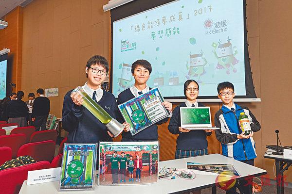 ■同學參加港燈「綠色能源夢成真」比賽,介紹藻牆和產生生物燃料的理念。 作者供圖