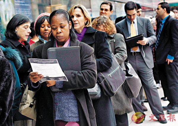■美國就業市場逐步復甦,圖為紐約一個招聘會。 資料圖片