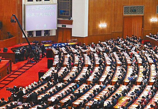 ■ 十三屆全國人大一次會議昨日舉行第四次全體會議,聽取國務委員王勇關於國務院機構改革方案的說明。 新華社