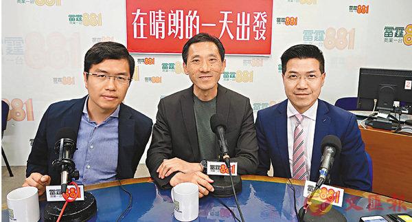 ■區諾軒、范國威和姚松炎昨在電台節目上被反對派支持者嚴詞批評。