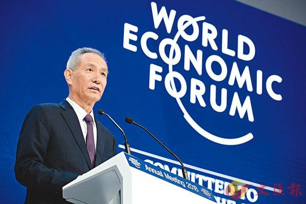 ■劉鶴於今年1月24日在瑞士達沃斯世界經濟論壇上發表演講。 資料圖片