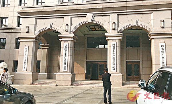 ■國家安全生產監督管理總局工作人員在門口拍照留念。 香港文匯報記者江鑫嫻  攝