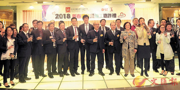 ■香港文職及專業人員總會日前舉行「 戊戌年新春團拜暨義工嘉許禮」,賓主舉杯共慶新禧。