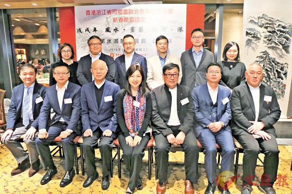 ■浙聯會青委會辦新春晚宴講座,賓主合影。