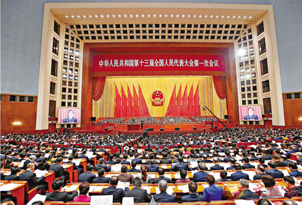 ■十三屆全國人大一次會議昨日在北京人民大會堂舉行第四次全體會議,聽取全國人大常委會關於監察法草案的說明、國務院關於國務院機構改革方案的說明。 中新社