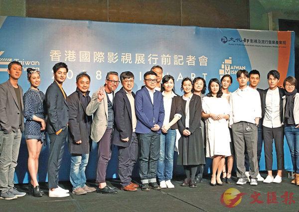 ■準備參加香港國際影視展的台灣影視界人士,前天在台北出席記者會。 中央社