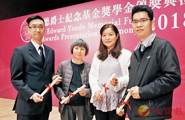 ■何煒謙(左一)、張進娣(左二)、陳國輝(右一)及另一位獲獎者張�k(右二)。香港文匯報記者劉國權  攝