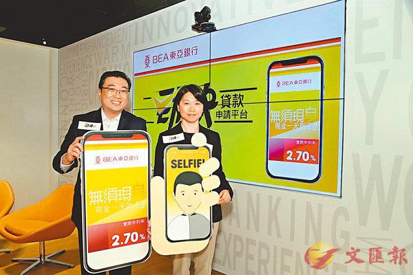 ■左起:東亞銀行總經理兼個人銀行處主管許文森,環聯行政總裁王芳。