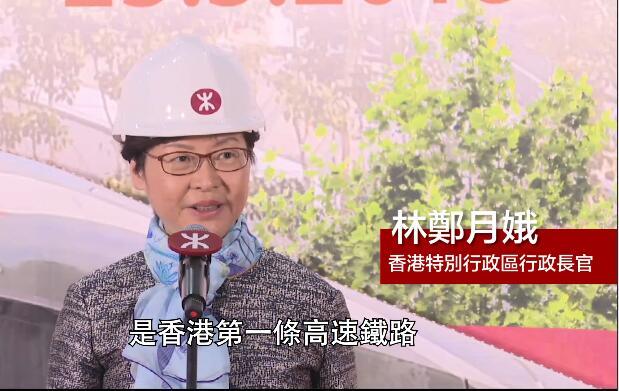 林鄭出席高鐵香港段竣工典禮  籲盡快通過「一地兩檢」立法