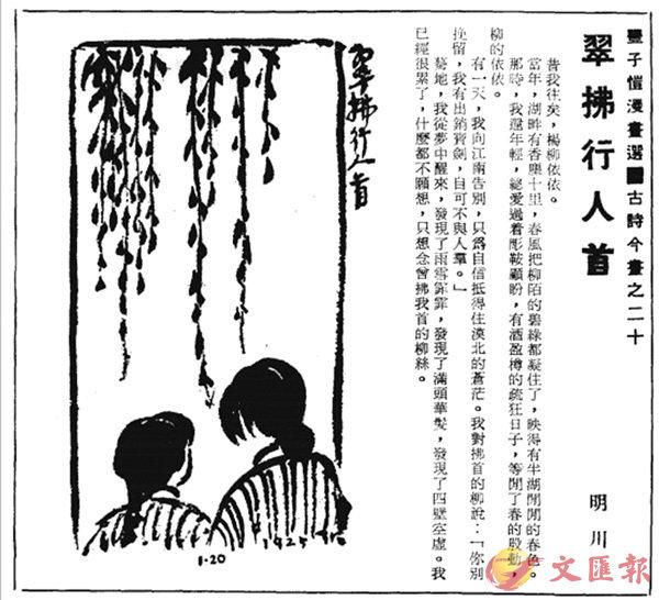 ■刊於第九五四期《中國學生周報》(一九七○年十月三十日)小思(筆名明川)的專欄。牛津大學出版社提供