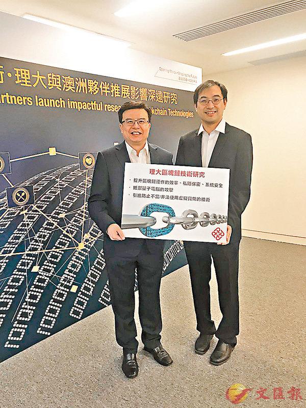 ■全港首個「區塊鏈和加密貨幣技術聯合實驗室」成立。香港文匯報記者唐嘉瑤 攝