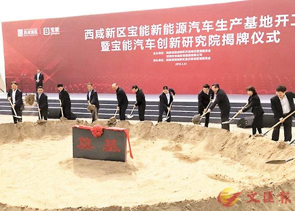 ■寶能新能源汽車生產基地開工現場。香港文匯報陝西傳真