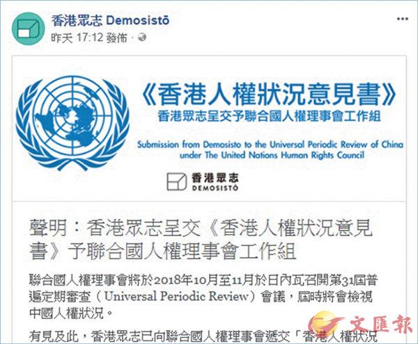 ■「眾志」向聯合國遞交所謂《香港人權狀況意見書》。facebook截圖
