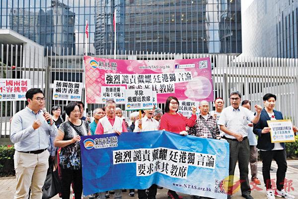 ■新社聯昨日在特區政府總部外請願,要求教育局革除戴耀廷在港大的教職。 香港文匯報記者曾慶威  攝