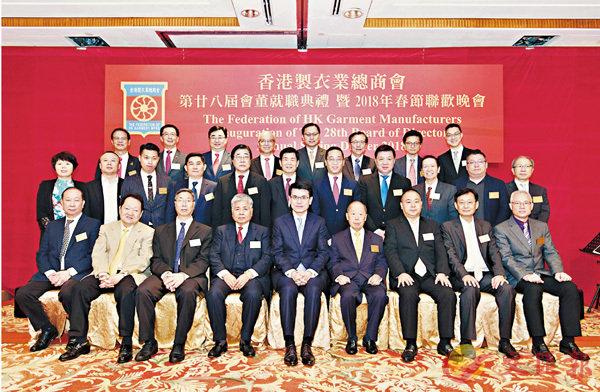 ■香港製衣業總商會第二十八屆會董會就職,賓主合影。