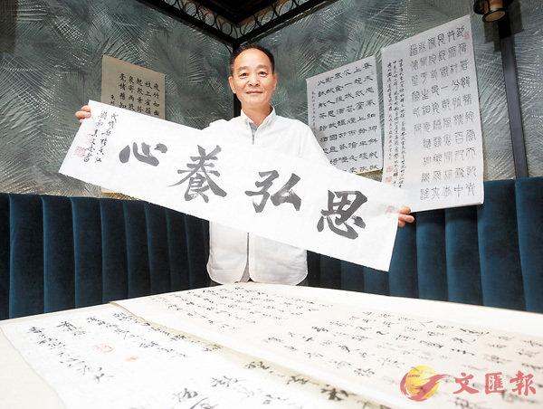 ■吳文志對漢字書法「五體」皆有研學。