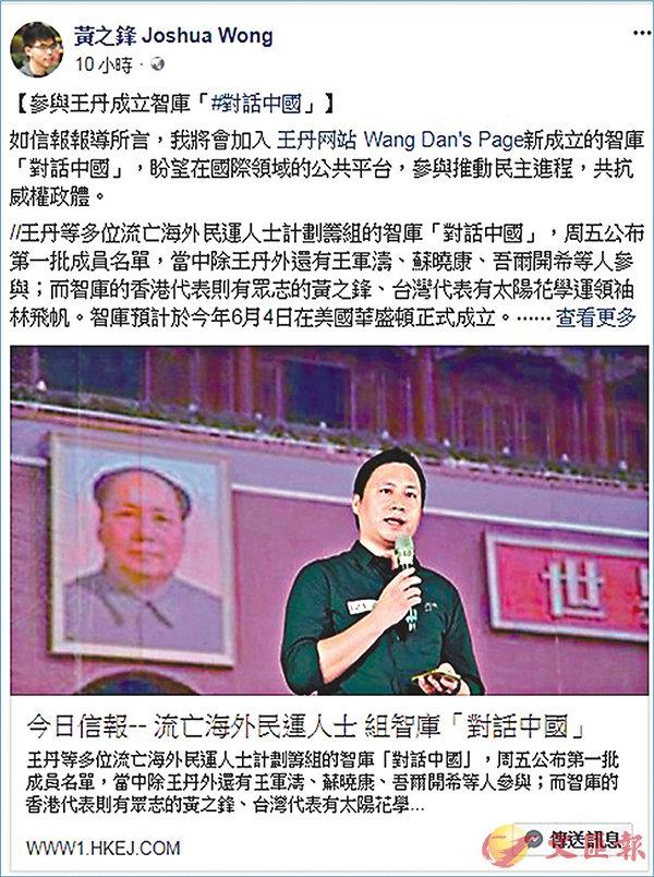 ■黃之鋒在fb證實將會加入「對話中國」。黃之鋒fb截圖