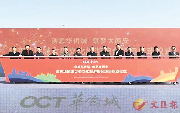 ■眾嘉賓共同啟動華僑城大型文化旅遊綜合項目。香港文匯報陝西傳真